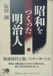 The Peoples that born on the Meiji-Era built up the Showa‐Era(first  volume)