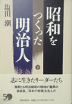 The Peoples that born on the Meiji-Era built up the Showa‐Era(second volume)