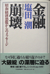 Destroyed Financial System, Message from the Economic Crisis of Showa‐Era