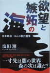 The Sea in Desire and Jealousy, The Power Struggles for 8 Persons in Japanese Politics