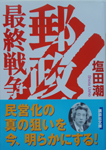 "Last War in Japan's Post, ""Koizumi Reform"" Fiscal Investment and Loan"