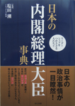 Encyclopedia of Japan's Prime Ministers