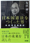 The Man that produced Japanese Constitution, Prime Minister Kijuro Shidehara